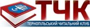 Обмін книгами - Тернопільсьий Читальний Клуб